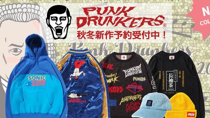 PUNK DRUNKERS 2021A/W新作 予約受付中! 遊び心満載の個性的アイテムが勢揃い!