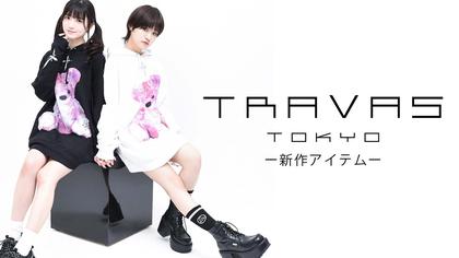 TRAVAS TOKYO 秋の新作続々入荷中!  毎シーズン大人気のクマモチーフパーカー登場!
