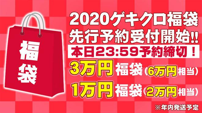 """ゲキクロ福袋""""第1弾""""予約受付開始!"""