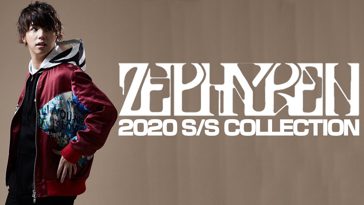 Zephyren 2020SS 最新アイテム