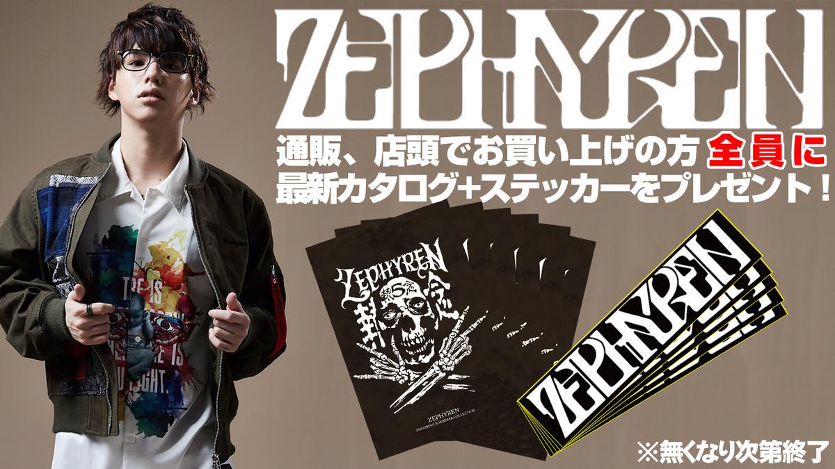 Zephyren 2020Summer予約