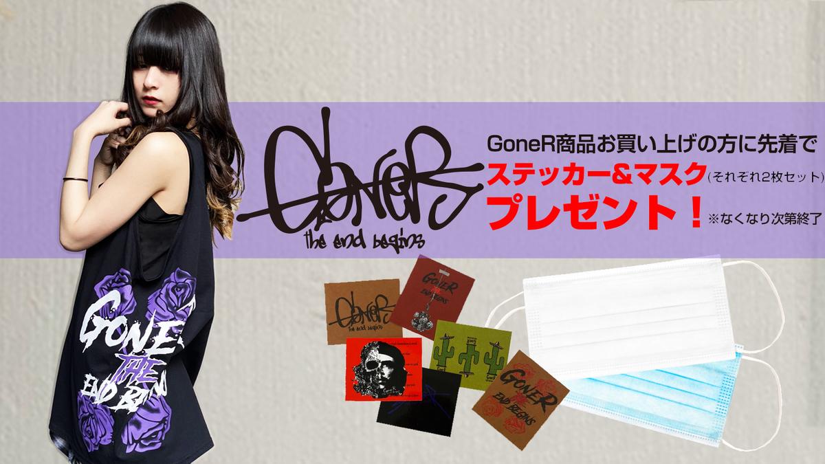 GoneR新作入荷!
