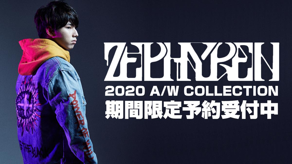 Zephyren 2020 AW 予約開始!