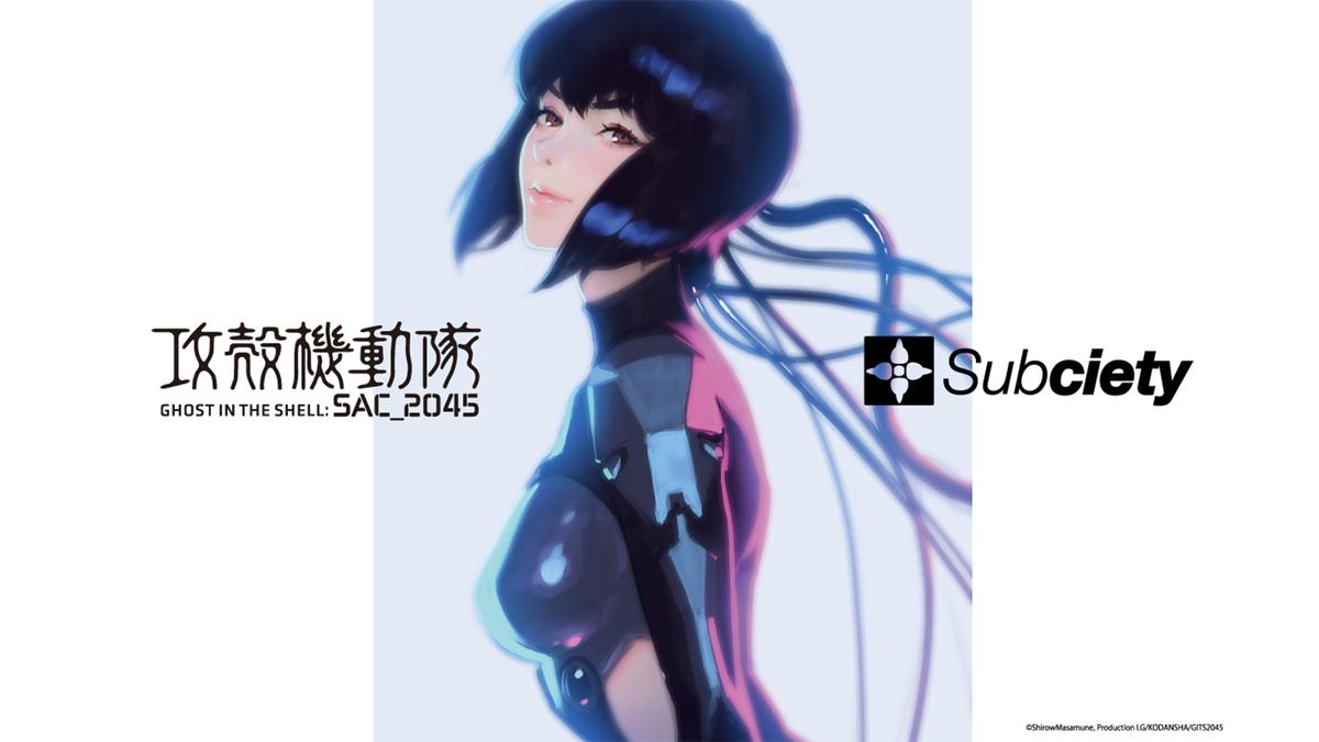 Subciety × 攻殻機動隊入荷!