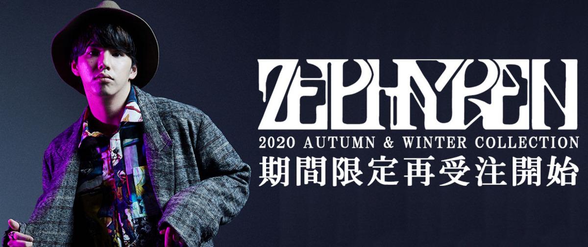 Hiro (MY FIRST STORY)がモデルを務めるZephyren最新作続々入荷!