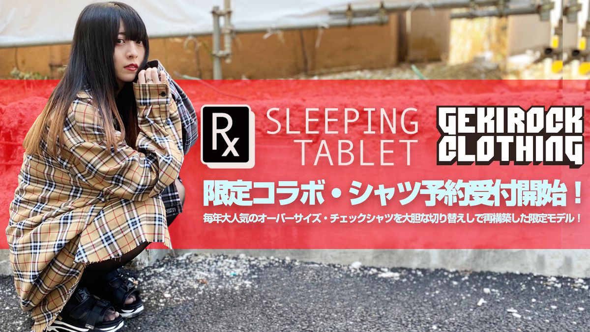 SLEEPING TABLET新作入荷!