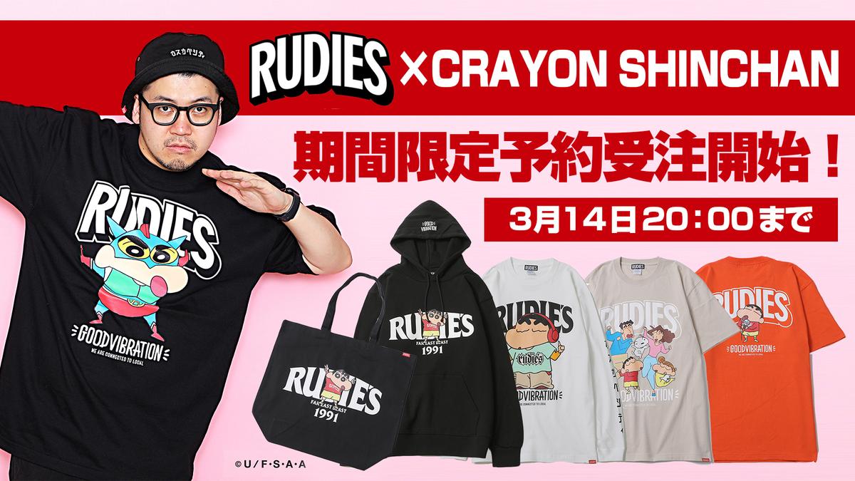 RUDIE'S×クレヨンしんちゃん予約受注開始