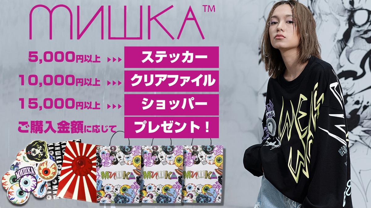 MISHKA最新作続々入荷中!