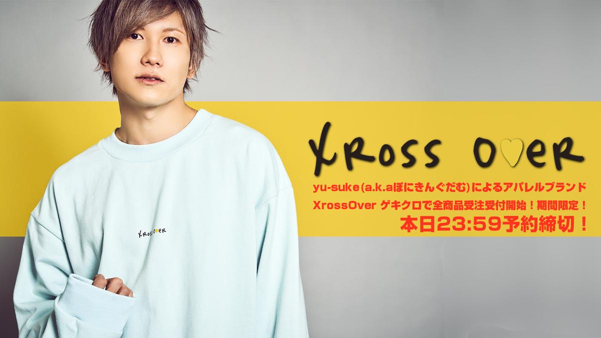 XrossOver予約受付開始!