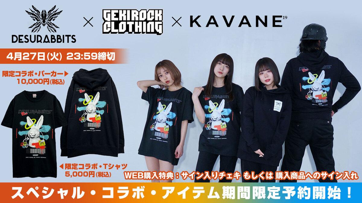 DESURABBITS × ゲキクロ × KAVANE Clothing 限定コラボ・アイテム期間限定受注スタート!