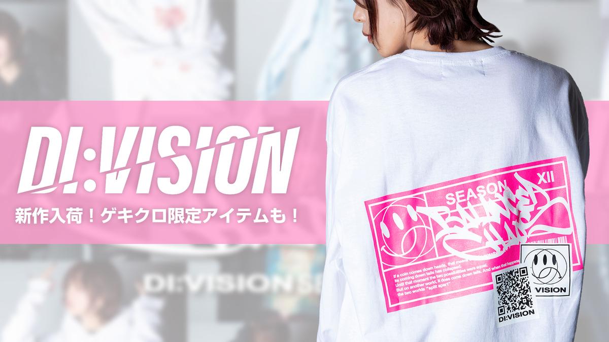 DI:VISION新作予約受付中!