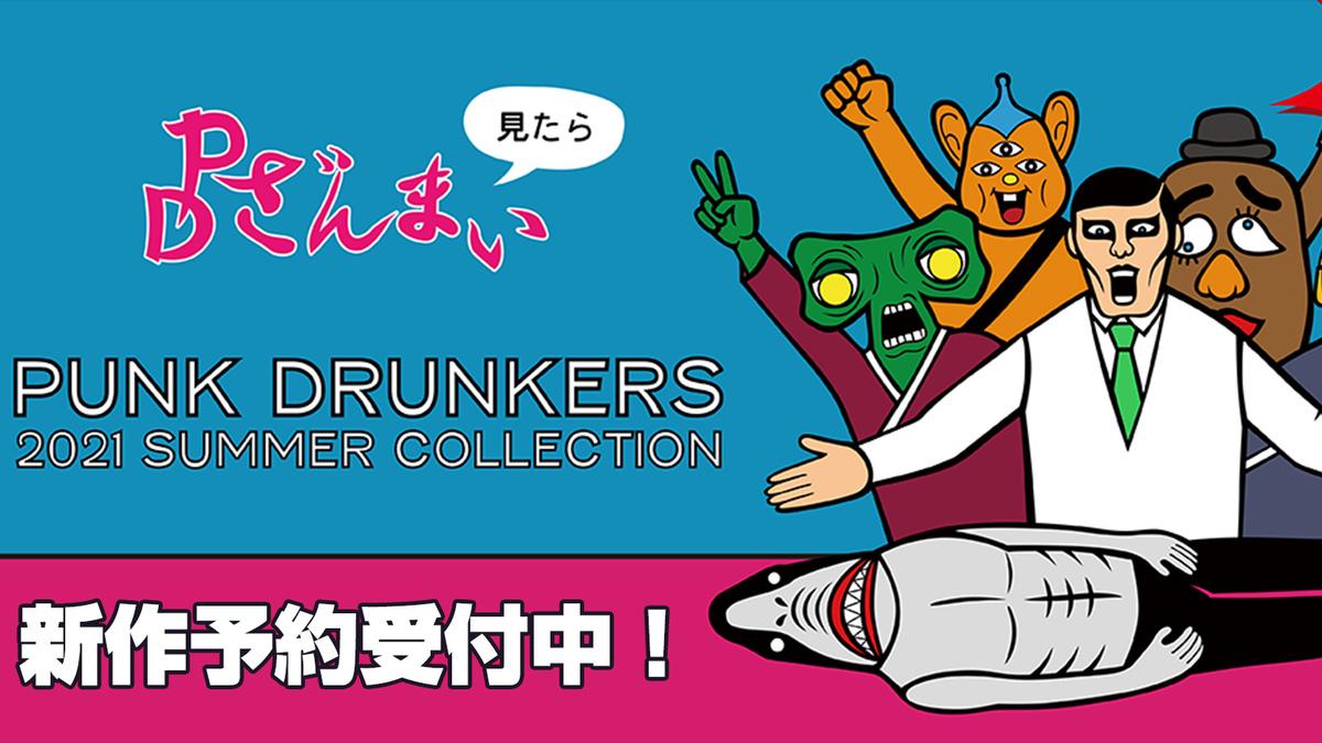 PUNK DRUNKERS新作予約受付中!
