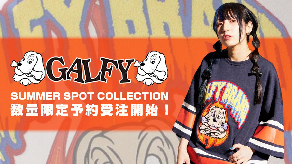 GALFY(ガルフィー)SUMMER SPOT