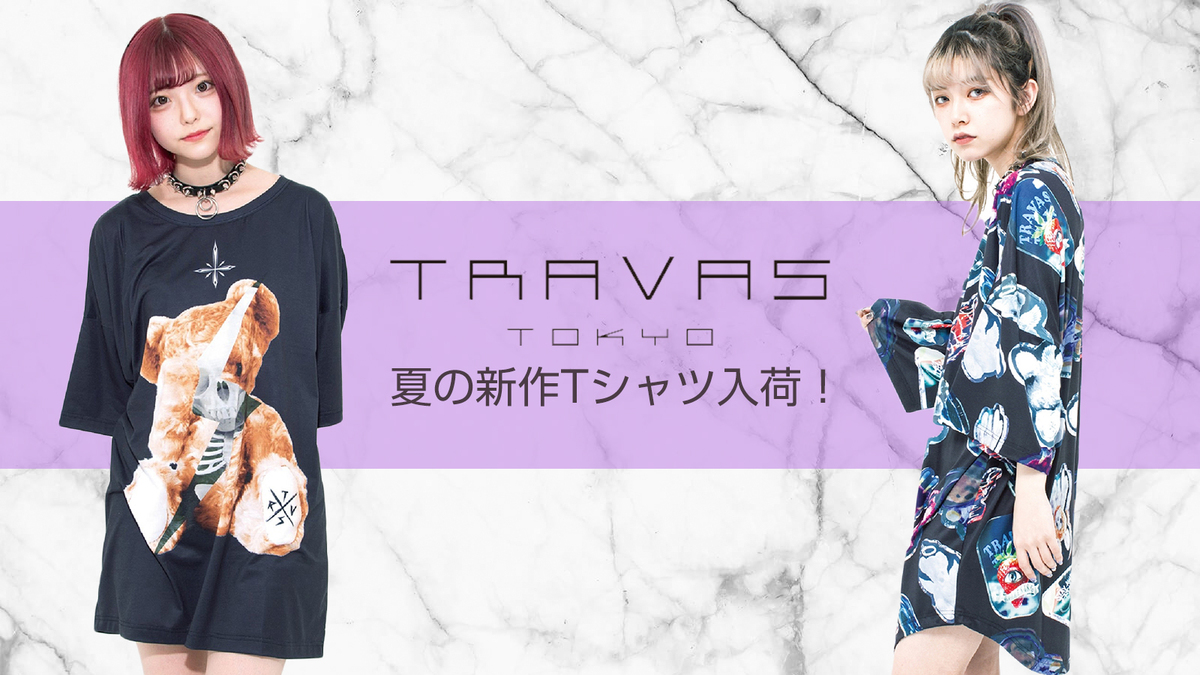 TRAVAS TOKYO新作入荷!
