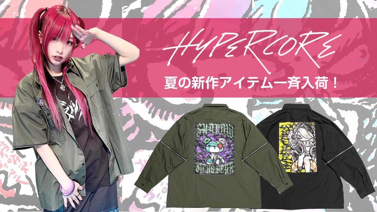 HYPERCOREキャンペーン