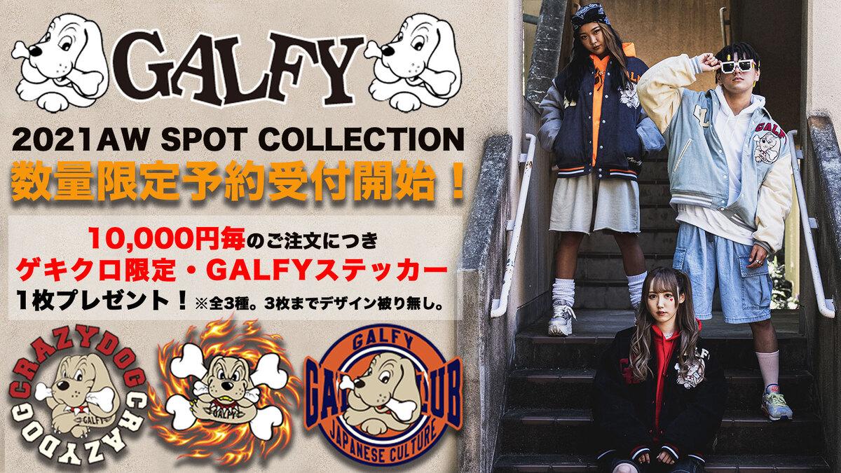 GALFY(ガルフィー)21AW SPOT