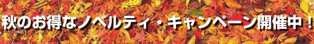 秋のお得なノベルティ・キャンペーン開催中!