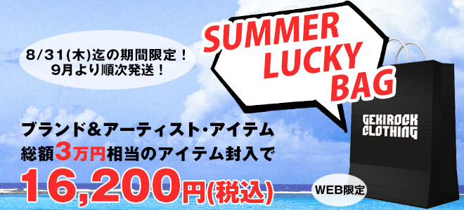 毎年完売の夏限定ラッキーバック予約受付中!