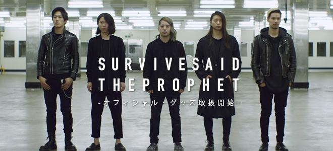 SSTPオフィシャル・グッズ取扱スタート!