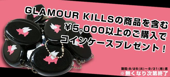 GLAMOUR KILLSのコインケースプレゼント中!