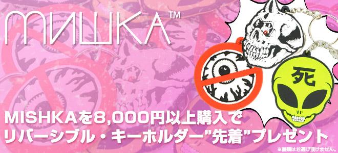 お得にMISHKAの最新作をゲット!