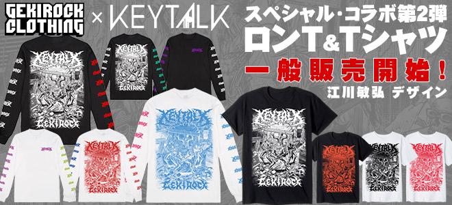 KEYTALKとのコラボ第2弾一般販売開始!