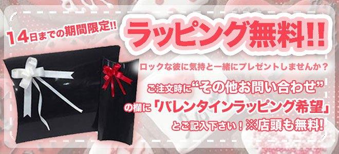 バレンタインデー限定企画!