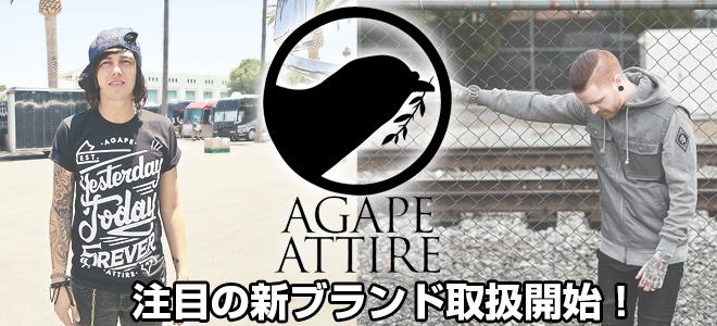 AGAPE ATTIRE取扱開始!