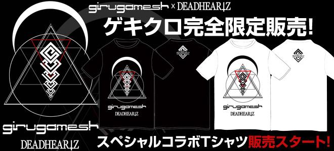 ゲキクロ限定!ギルガメッシュ x DEADHEARTZ コラボT発売!