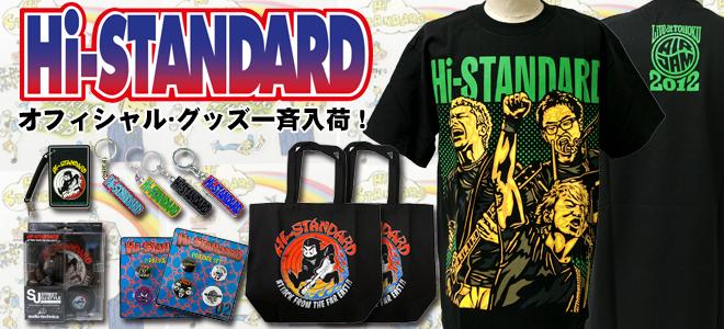 Hi-STANDARDオフィシャル・グッズ一斉入荷!