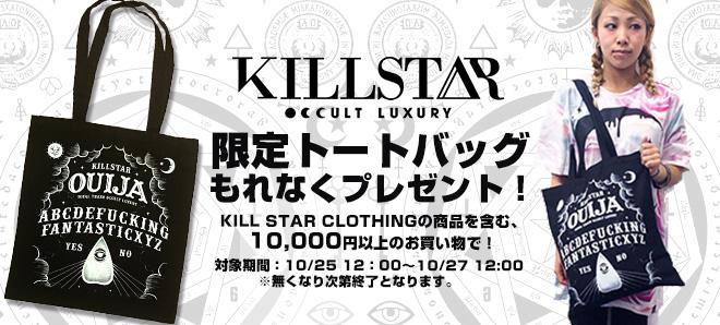 KILLSTAR 限定トートバッグプレゼント!