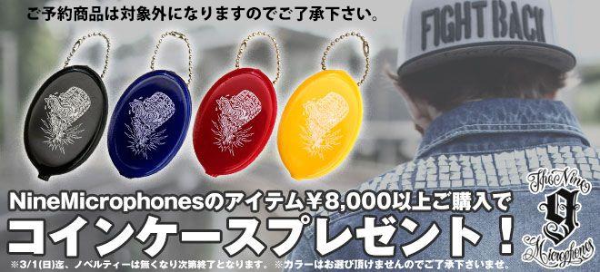 9MCのアイテム8,000円以上お買い上げでコインケースプレゼント!