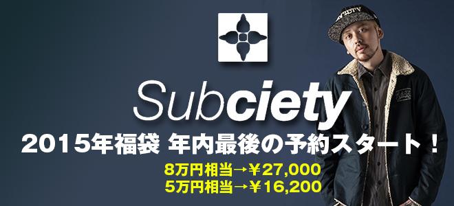 Subciety 2015年福袋販売中!