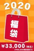 【予約商品】ゲキクロ 2020年 福袋 30000