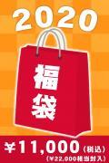 【予約商品】ゲキクロ 2020年 福袋 10000
